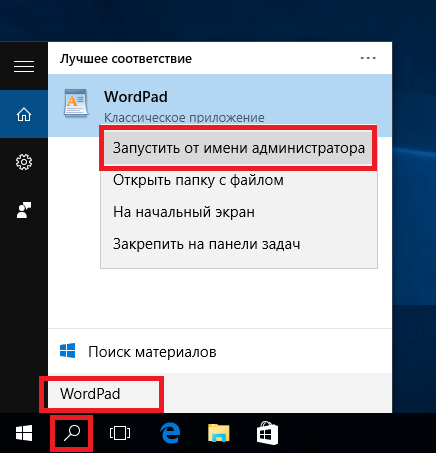 Запуск wordpad с правами администратора