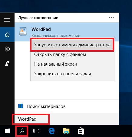 Запуск wordpad с правами администратора