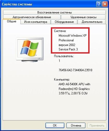 Определение разрядности Windows XP