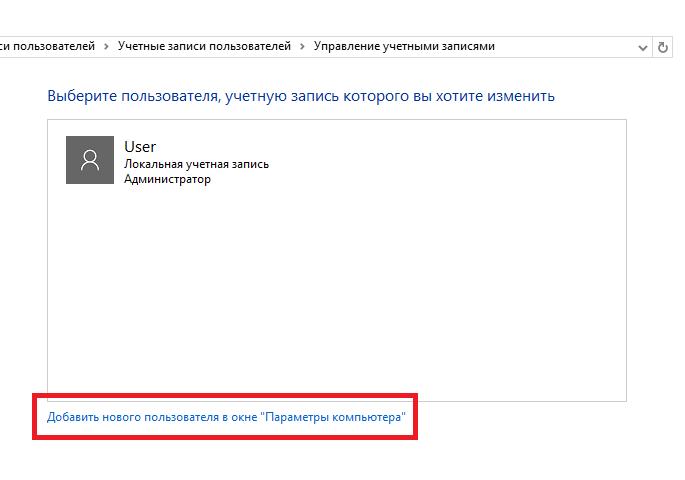 Вызов добавления нового пользователя