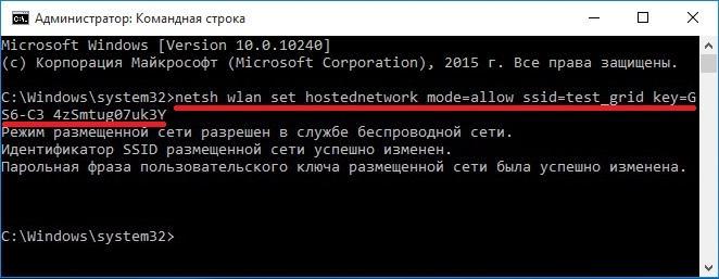 Команда set hostednetwork