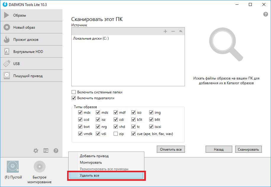 Отключение дисков в deamon tools lite