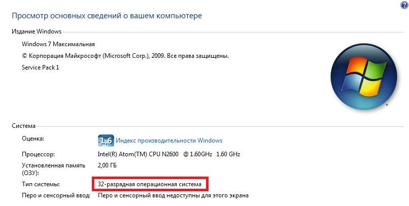 Тип системы Windows 7