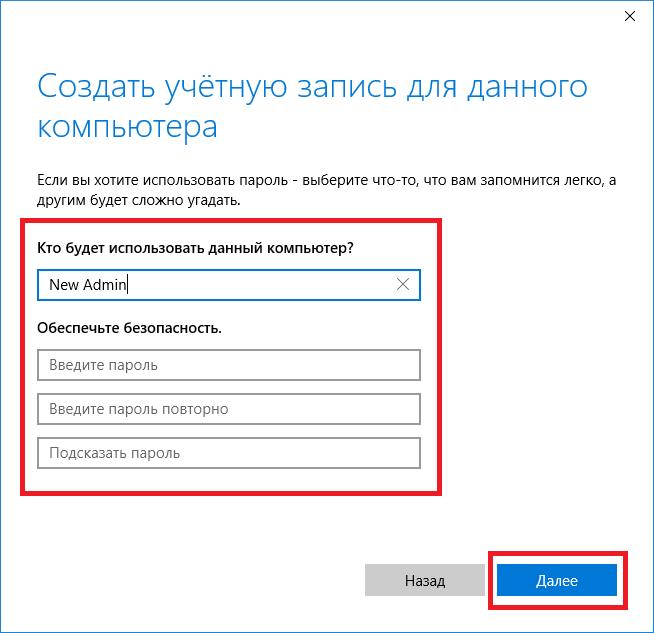 Вводим нового пользователя