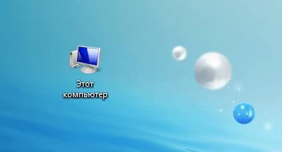 Значок этот компьютер