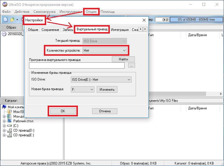 Отключение виртуальных приводов в ultraiso