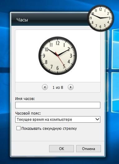 Настройки гаджета часы