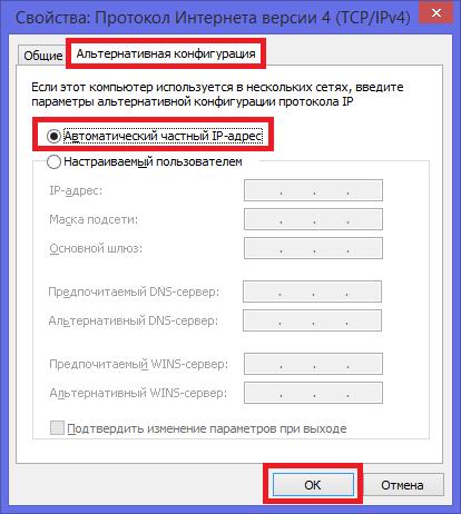 Протокол Интернета конфигурация