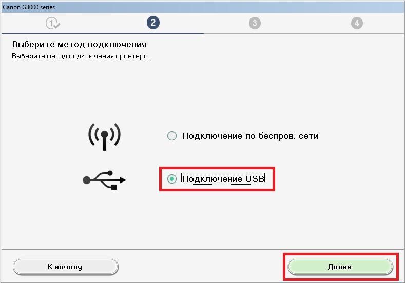 Выбор подключения через USB