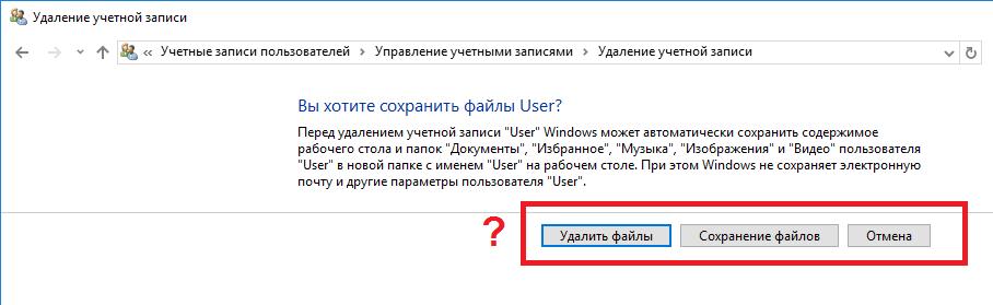 Выбор режима удаления пользователя