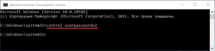 Команда control userpasswords2