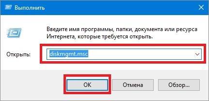 Выполнить diskmgmt.msc