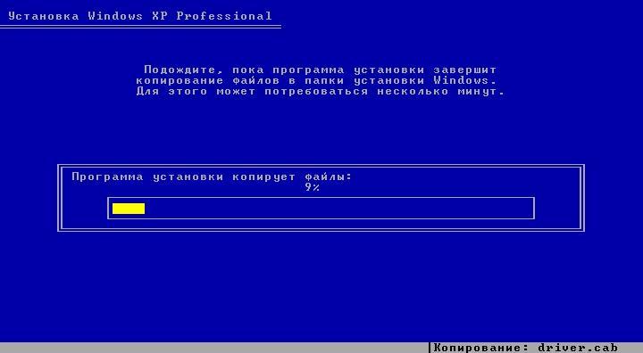 Установка XP