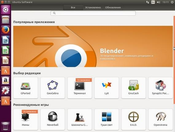 Программа Ubuntu Software