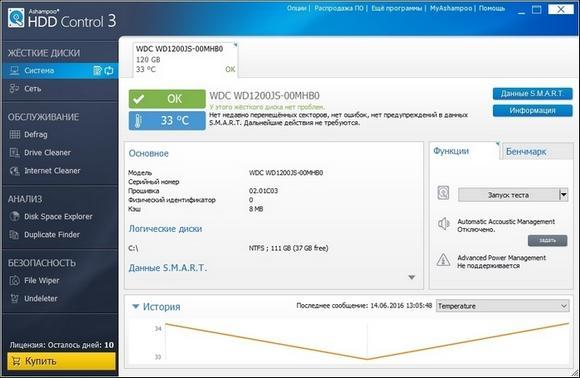 Утилита Ashampoo HDD Control 3