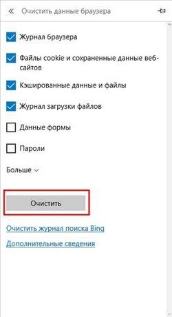 Microsoft Edge Очистить данные браузера