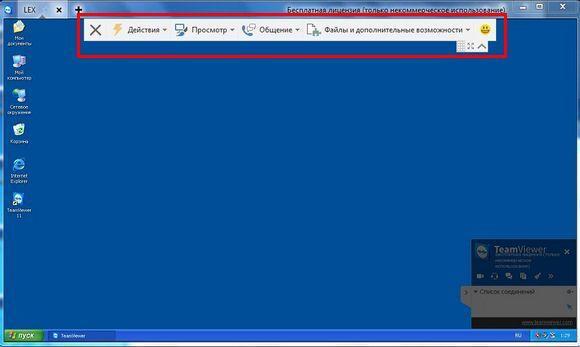 Удаленный рабочий стол Windows XP