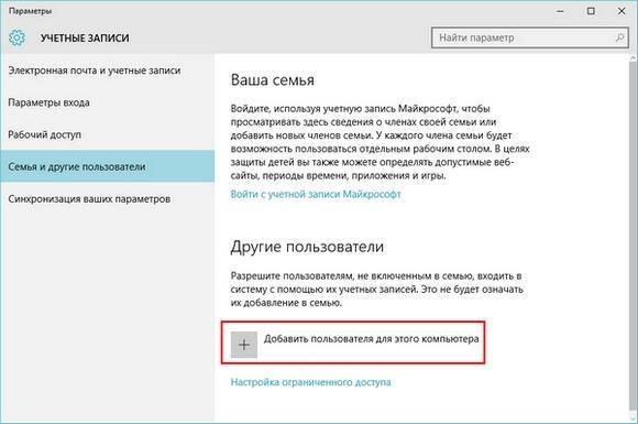 Windows Параметры Учетные записи
