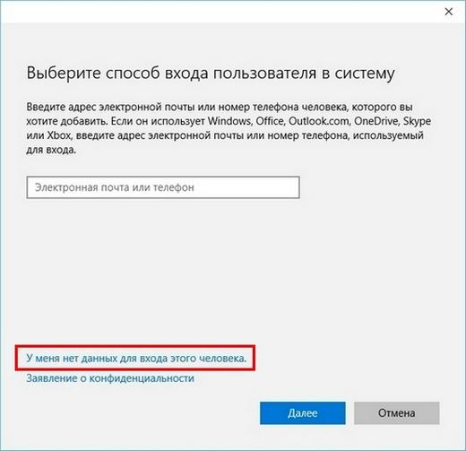 Windows Способ входа