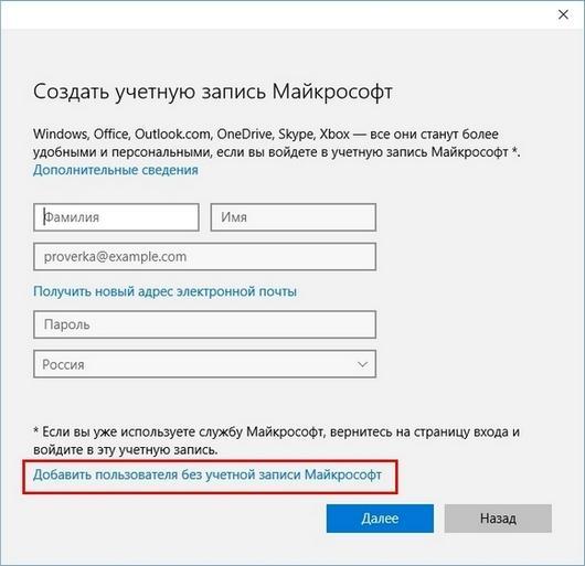 Windows Учетная запись