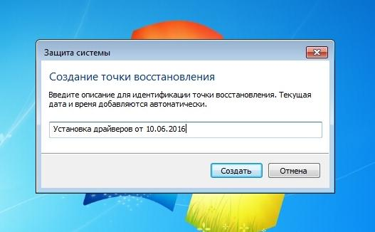 Как сделать точку восстановления в windows 7