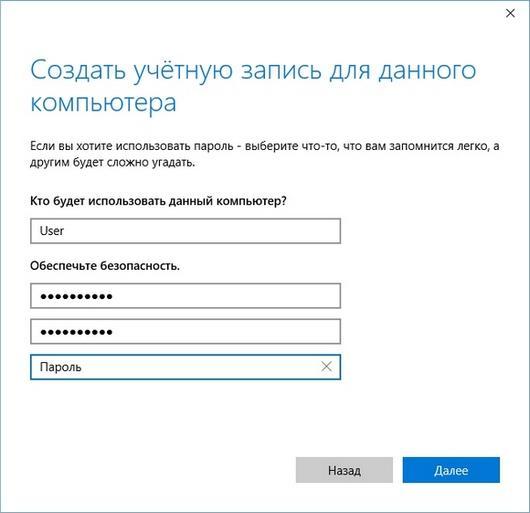 Windows Учетная запись для компьютера