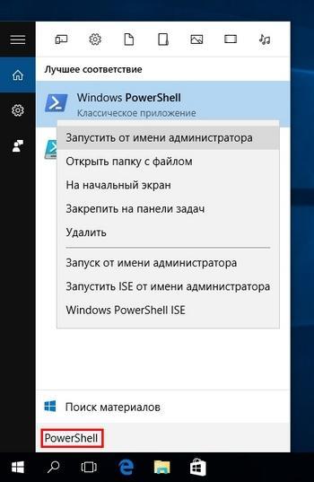 Запуск PowerShell