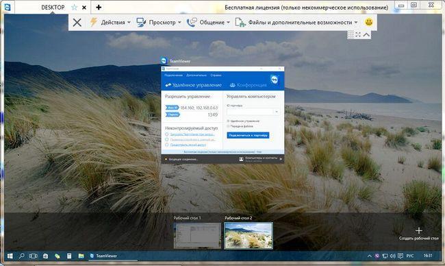 Удаленный рабочий стол Windows 10