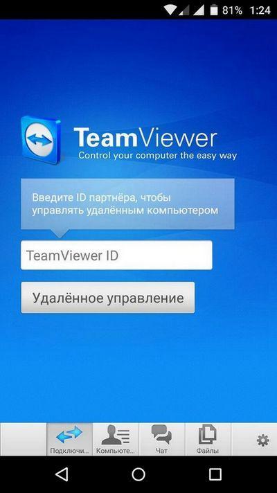 Мобильная версия TeamViewer