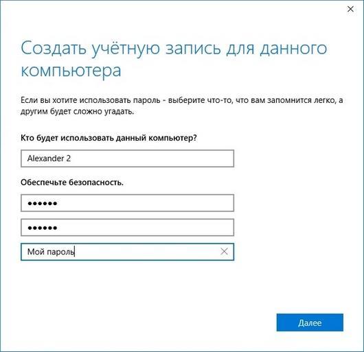 Учетная запись для компьютера