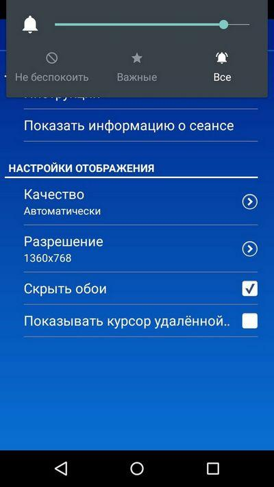 Мобильные настройки