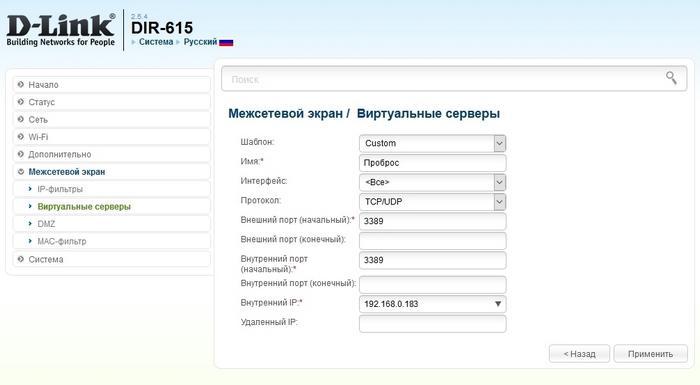 Роутер Межсетевой экран
