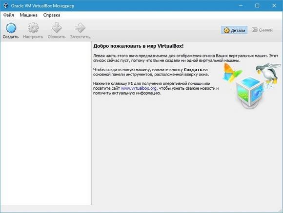 Утилита VirtualBox