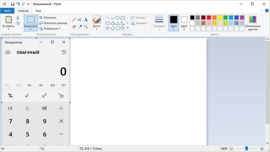 Cкрин активного приложения в Paint