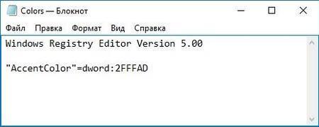 Файл реестра для оформления