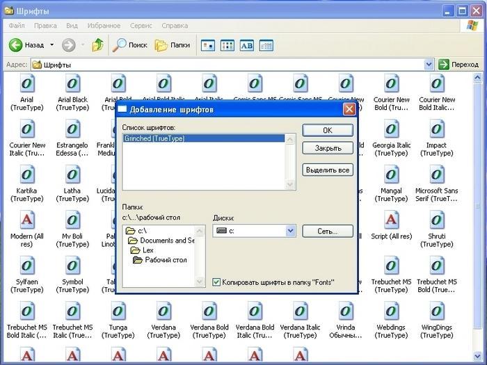 Установка шрифтов в XP