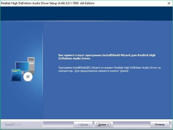 Установка драйвера Realtek для ноутбука