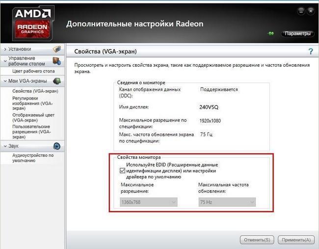 Radeon Свойства (VGA-экран)