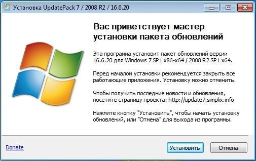 Установка UpdatePack7