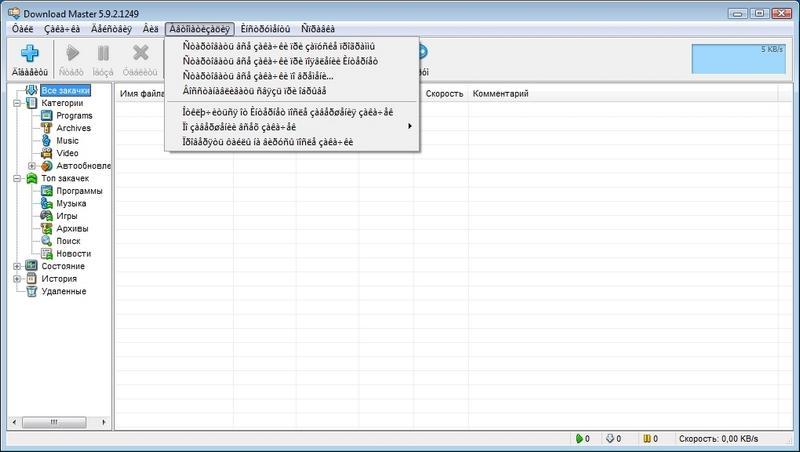 Программа download master для windows 7