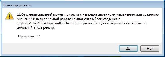 Файл реестра в 7