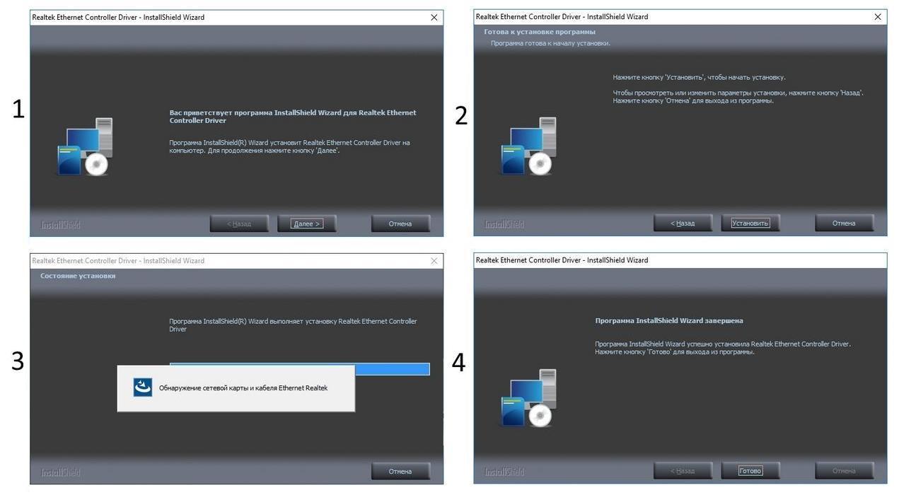 Установка Driver Realtek LAN Driver