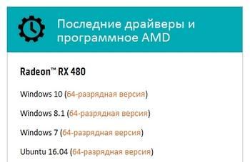 Драйвера для AMD Radeon RX-480