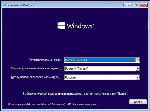 Запуск установки Windows 10