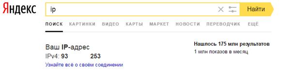 IP-адрес в Яндексе