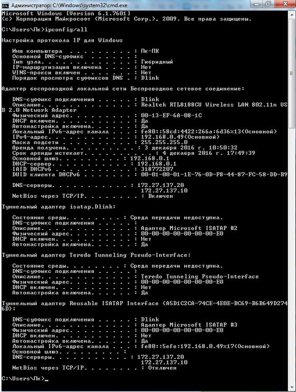 IP-адрес в командной строке