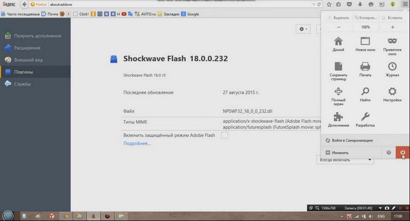 Проверка обновлений Mozilla Firefox
