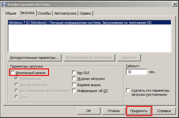 Конфигурация системы Загрузка