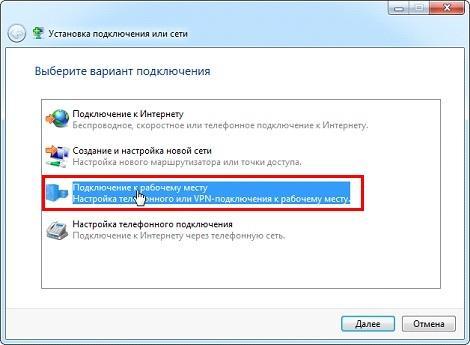 Как установить vpn на windows 10