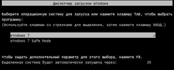 Диспетчер загрузки Windows